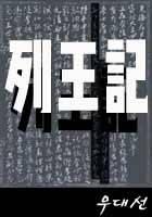 열왕기(列王記)