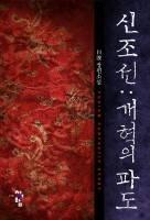 신 조선:개혁의 파도
