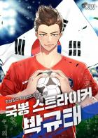 국뽕 스트라이커 박규태